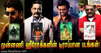 List Of Top Tamil Actors Dropped Films