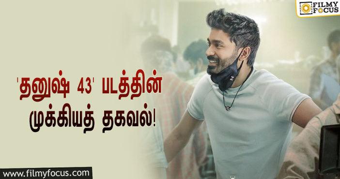 Dhanush 43 Film Final Schedule Update
