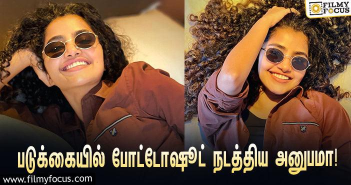 Anupama Parameswaran's New Photoshoot Stills