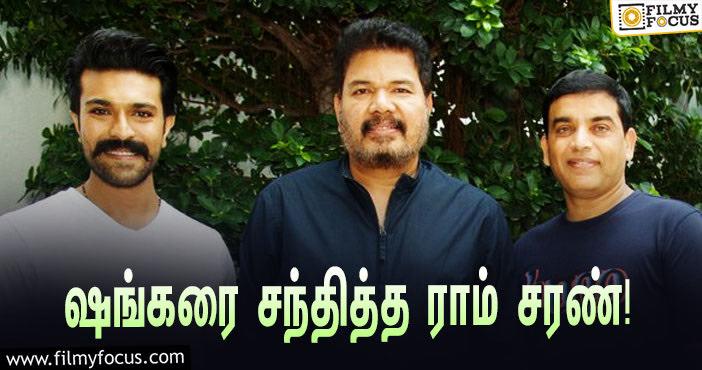 Ram Charan Met Shankar Yesterday In Chennai