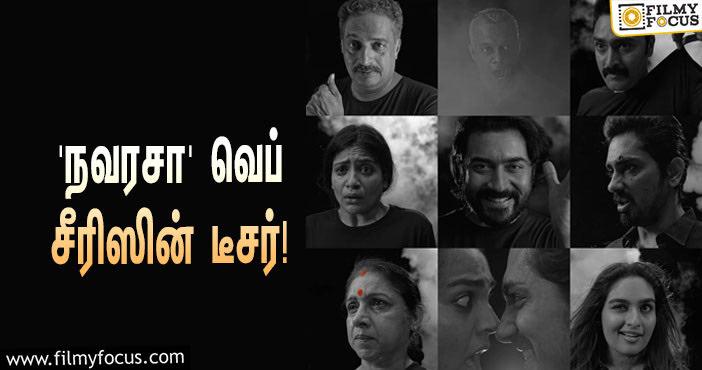 Suirya Vijay Sethupathi's Navarasa Web Series Teaser