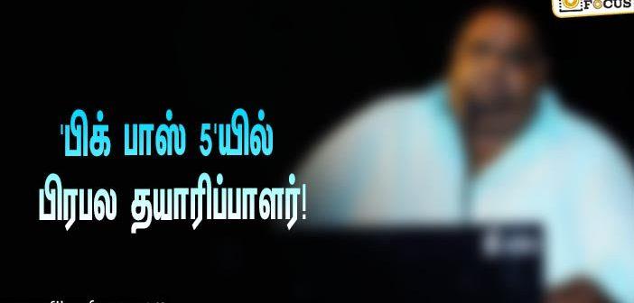 கமல் தொகுத்து வழங்கும் 'பிக் பாஸ் 5'… வைல்ட் கார்ட் மூலம் என்ட்ரியாகப்போகும் பிரபல தயாரிப்பாளர்!